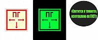 """ФЭС-24 Знак F 09 """"Пожарный гидрант"""" на фотолюминесцентной пленке, размер 100*100"""