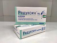 Редуксин15мг капсулы для лечения ожирения