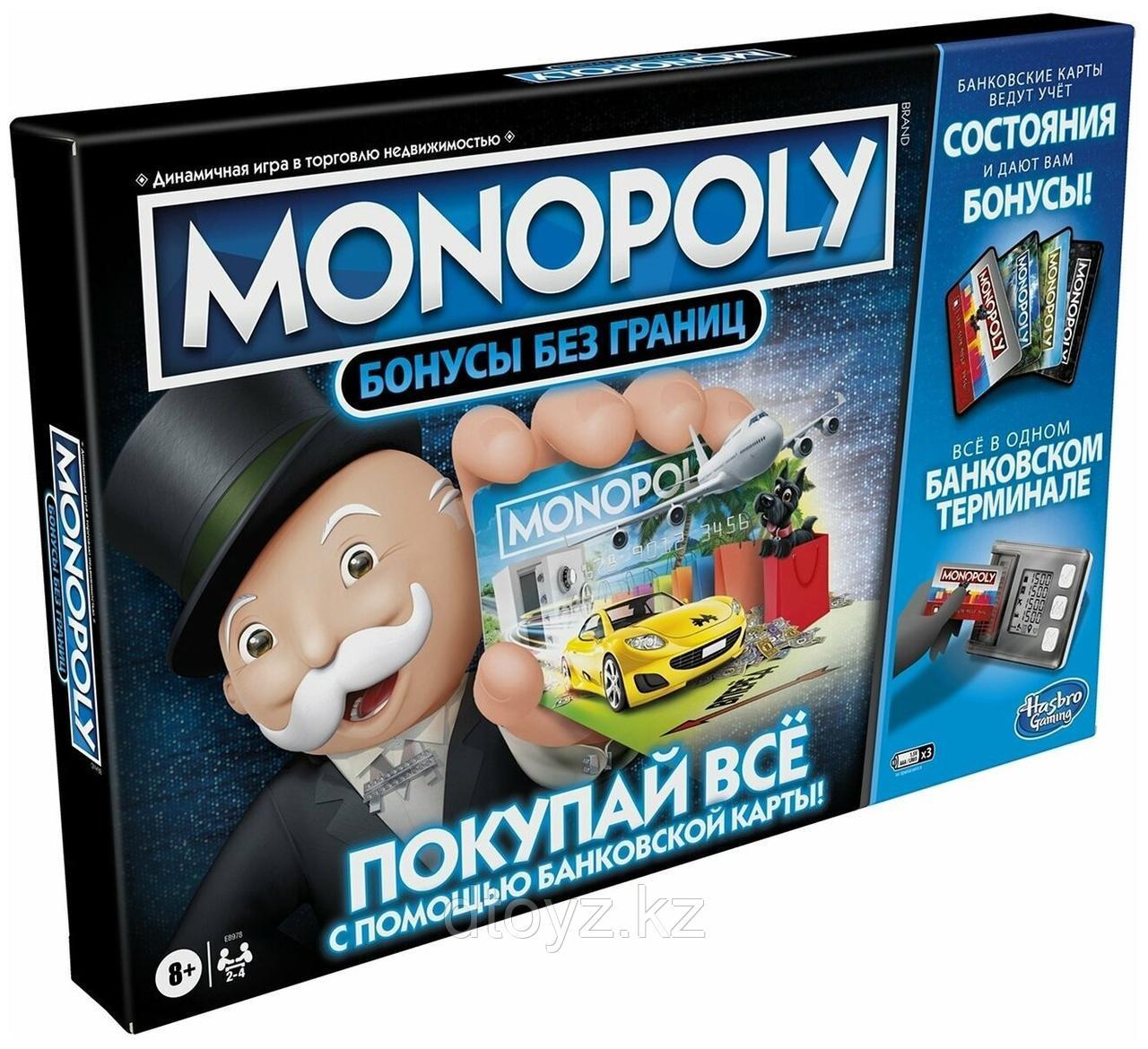 Игра настольная Монополия БОНУСЫ БЕЗ ГРАНИЦ E8978