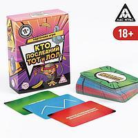 Веселая игра «Кто последний, тот и лол», 120 карт, 18+