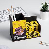 Органайзер для канцтоваров с вечным календарем «Обед не пропускаю», 15,6х12 см