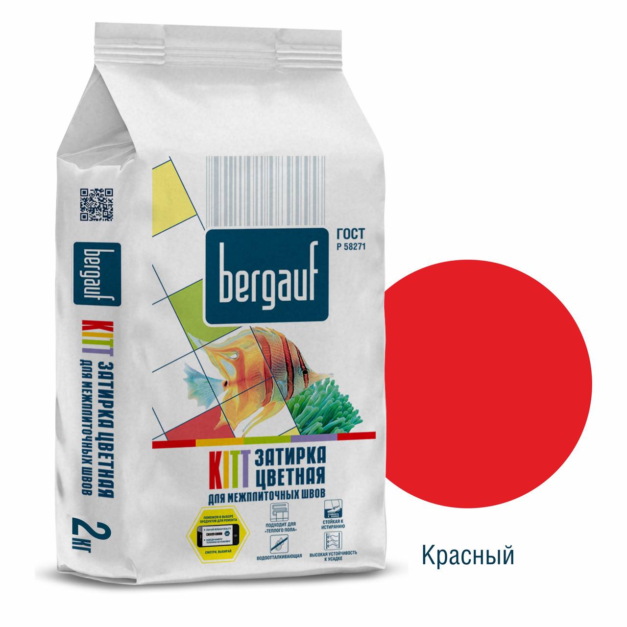 """Затирка KITT """"КРАСНЫЙ"""" для межплиточных швов, 2 кг, Bergauf"""