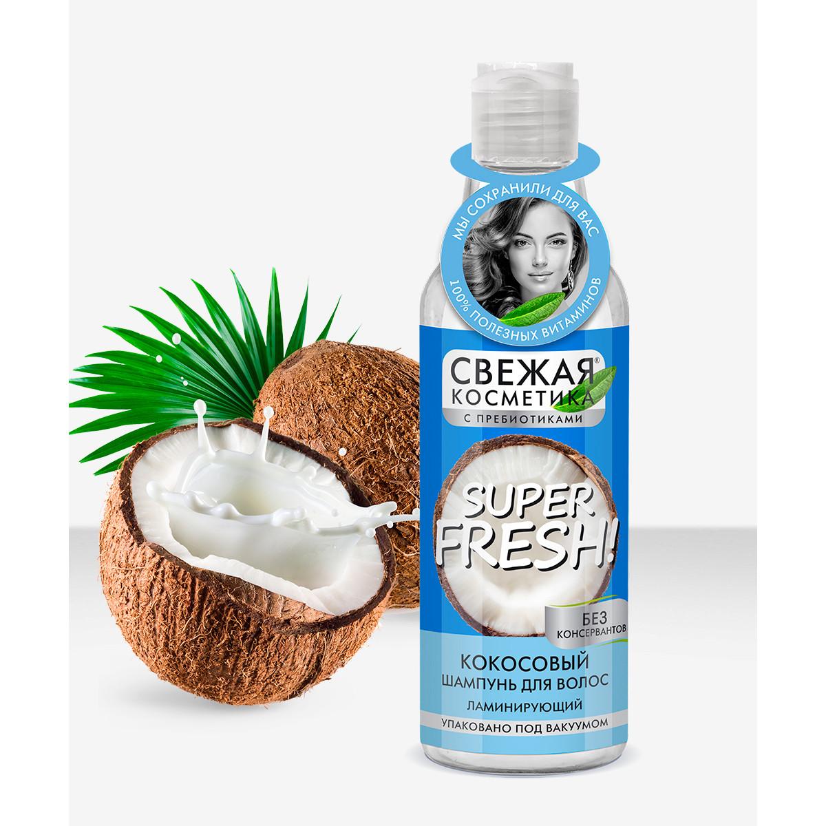 Кокосовый шампунь для волос Ламинирующий серии Свежая Косметика 245мл