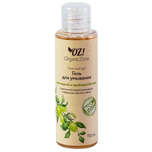Organic Zone Гель для умывания для жирной кожи на розлив