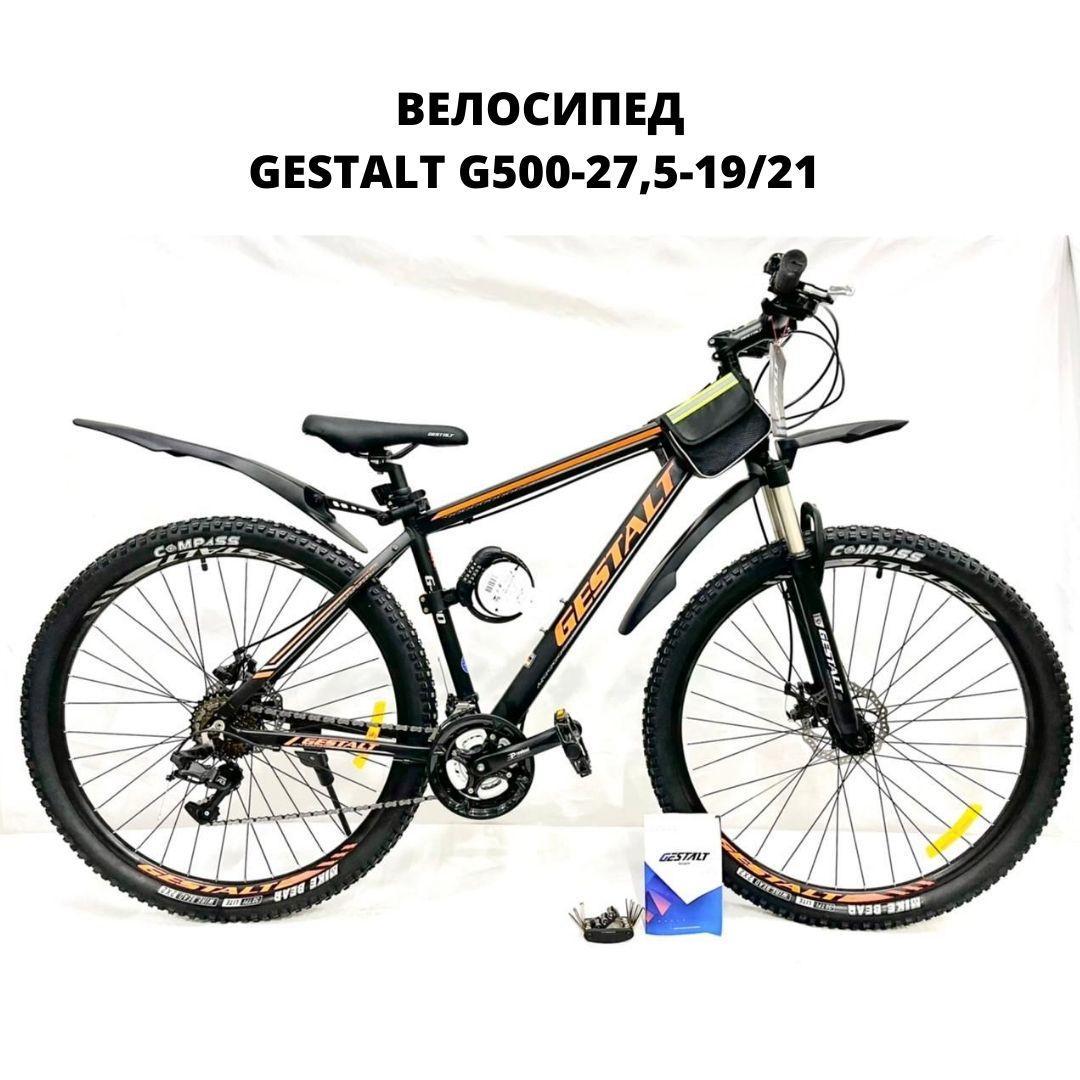 Велосипед GESTALT G500 27,5 19/21