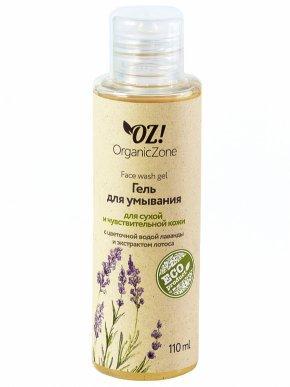 Organic Zone Гель для умывания для сухой кожи на розлив