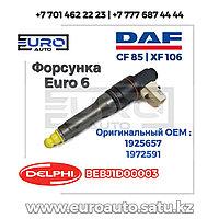 Форсунка Smart Injector DAF 106 EURO 6