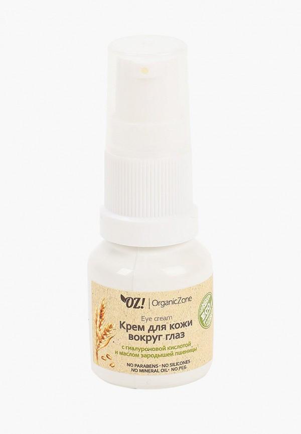 Organic Zone. Крем для кожи вокруг глаз. На развес