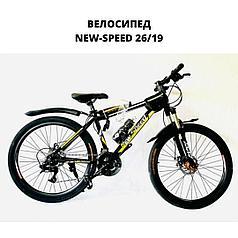 Велосипед NEW SPEED 26/19