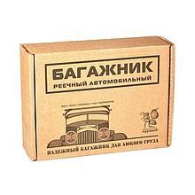 """Комплект адаптеров багажника """"Муравей"""" С-15 на иномарки"""