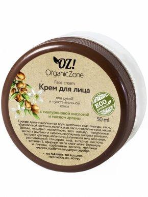 Крем для сухой и чувствительной кожи. На развес. Organic Zone