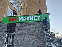 Объемные световые буквы для хоз товара Mix Market