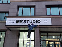 Наружная реклама, черные световые буквы на белом фоне для Салон крастоы MK studio