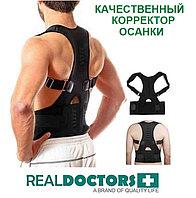 Корректор осанки Real Doctors+