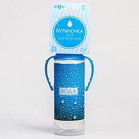 Бутылочка для кормления «Вода для малыша» 250 мл цилиндр, с ручками