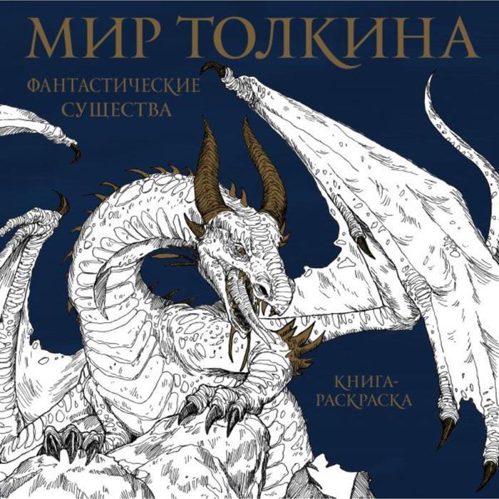 Книжка - раскраска «мир Толкина» фантастические существа