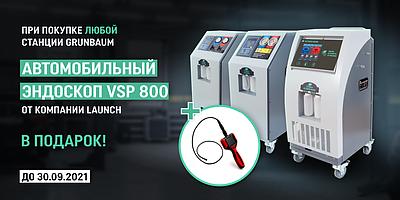 Видеоэндоскоп Launch VSP 800 5,5mm при покупке любой станции GrunBaum AC