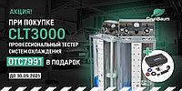 При покупке CLT 3000 тестер OTC7991 в ПОДАРОК!