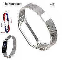 Ремешок магнитный для фитнес часов M5 серебристый