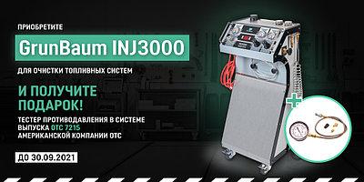 Купи установка GrunBaum INJ3000 и получи в подарок тестер OTC 7215