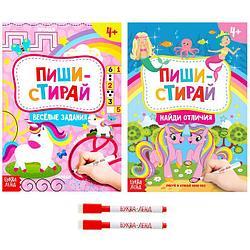 Набор книг с маркерами  «Пиши-стирай» для девочек