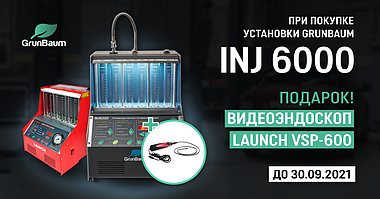 Купи стенд УЗ GrunBaum INJ6000 и получи в подарок видеоэндоскоп Launch VSP-600, 5.5 мм