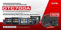30% скидки на на зарядное устройство ОТС700А при покупке Autel MaxiSys MS908S PRO, MaxiSys Elite, Autel MaxiSys MS909, Autel MaxiSys MS919, Autel MaxiSys Ultra