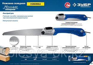 Походная складная ножовка для быстрого реза сырой древесины 205 мм. ЗУБР
