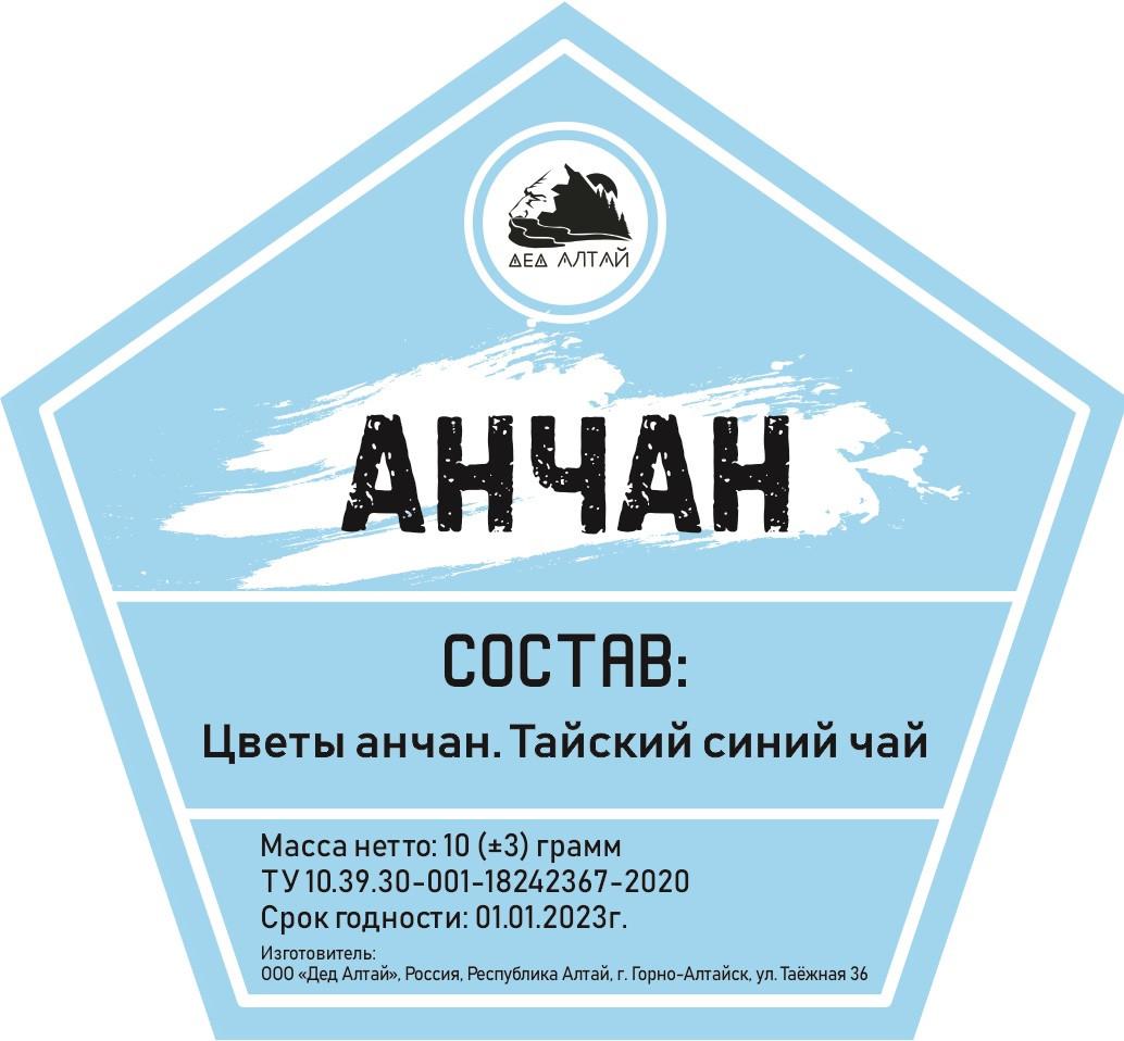 Набор трав и специй Анчан (Дед Алтай)