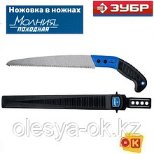 Походная ножовка для быстрого реза сырой древесины 270 мм. ЗУБР