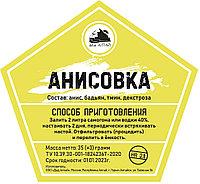 Набор трав и специй Анисовка (Дед Алтай)