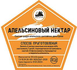 Набор трав и специй Апельсиновый Нектар (Дед Алтай)