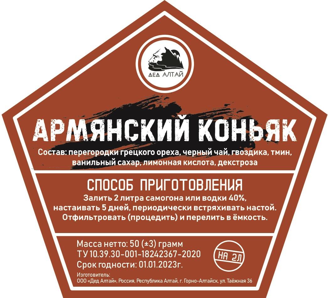 Набор трав и специй Армянский Коньяк (Дед Алтай)