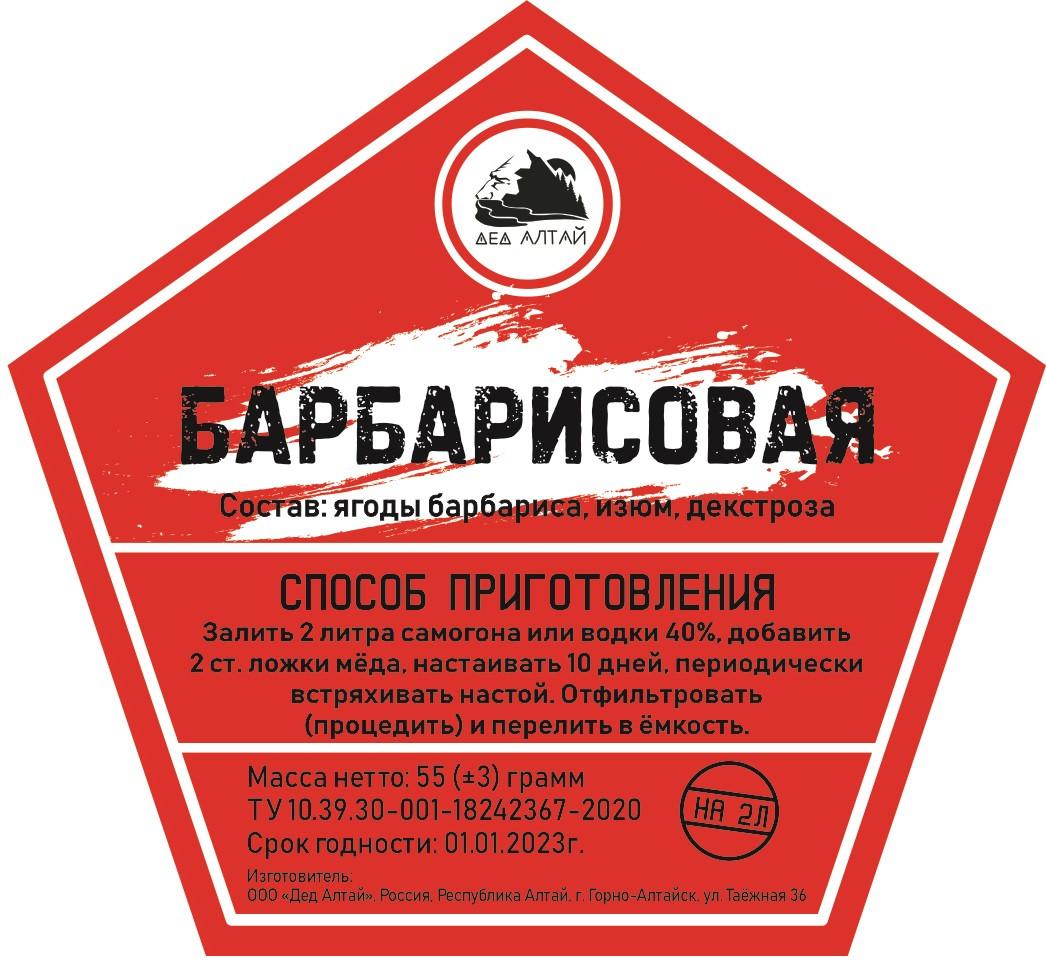 Набор трав и специй Барбарисовая (Дед Алтай)