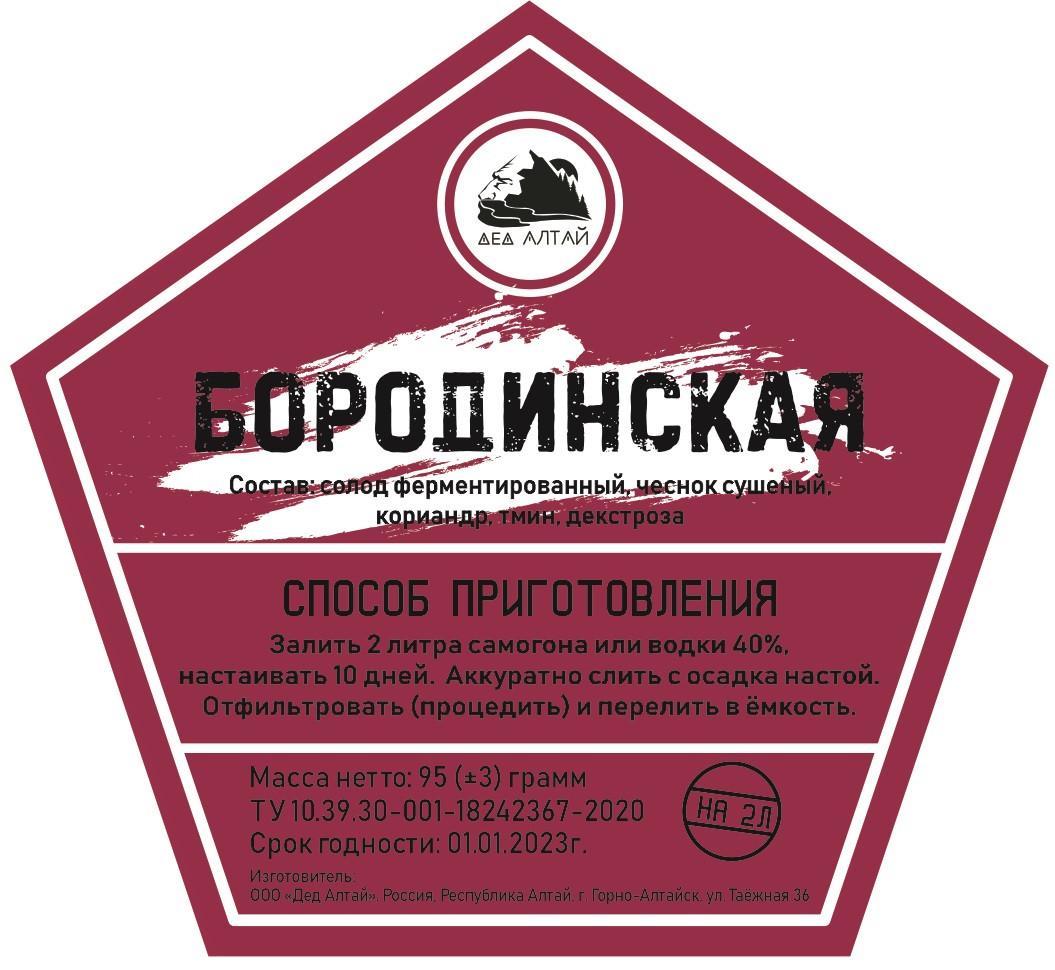 Набор трав и специй Бородинская (Дед Алтай)