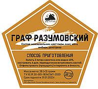 Набор трав и специй Граф Разумовский (Дед Алтай)