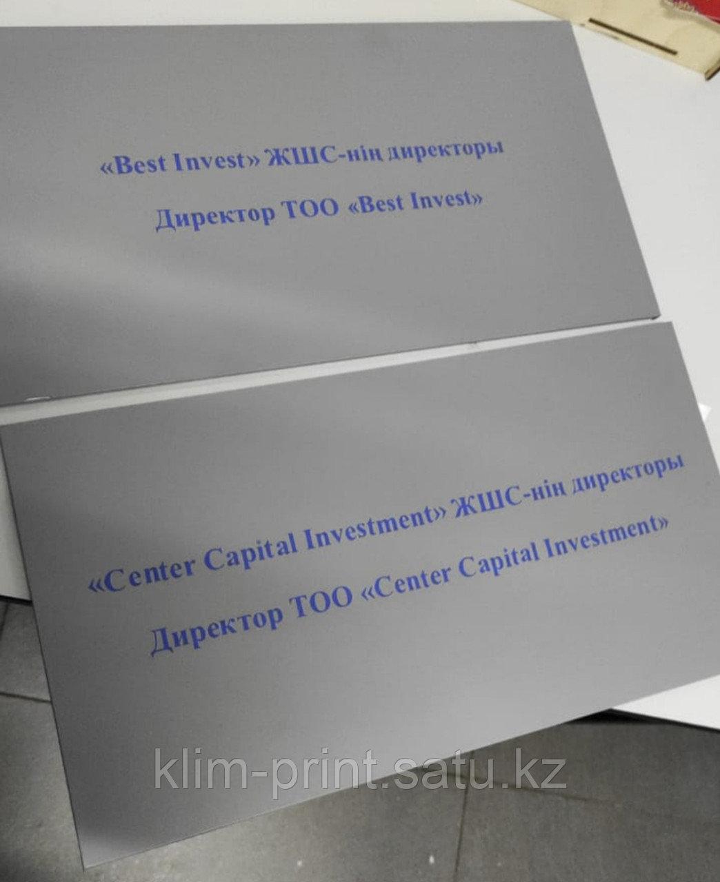 Таблички из серого оракала с резкой синего цвета
