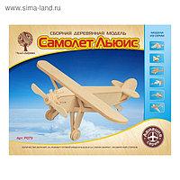 Сборная деревянная модель «Самолет Льюис»