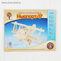 Сборная деревянная модель «Самолет Ньюпорт-17»