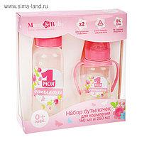 Подарочный детский набор «Моя первая бутылочка»: бутылочки для кормления 150 и 250 мл, прямые, от 0 мес., цвет