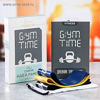 Набор для тренировки «Фитнес»: эспандер 3 шт, чехол, дневник тренировок 60 стр