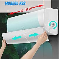 Универсальный экран-отражатель потока воздуха для кондиционера с поворотным экраном и креплением, до 92 см
