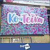 Наружная реклама, буквы, вывески, лайтбоксы., фото 4