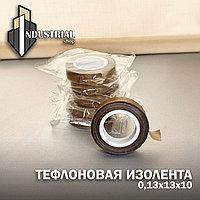 Тефлон 0,13х13х10 (изолента)