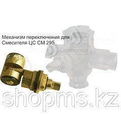 Механизм переключения в/д СМ295 упаковка СКИН СК600316