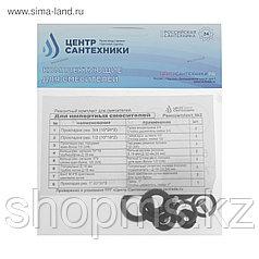 Ремонтный комплект для импортного смесителя (Ремкомплект №2) РК110002