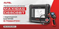 При покупке профессионального сканера MaxiDAS DS808BT Вы получаете в подарок профессиональный Видеоэндоскоп Autel MaxiVideo MV400