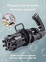 """Мыльные пузыри пистолет / Набор генератор пулемёт мыльных пузырей """"Миниган"""" BUBBLE GUN BLASTER"""
