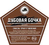 Набор трав и специй Дубовая бочка (Дед Алтай)