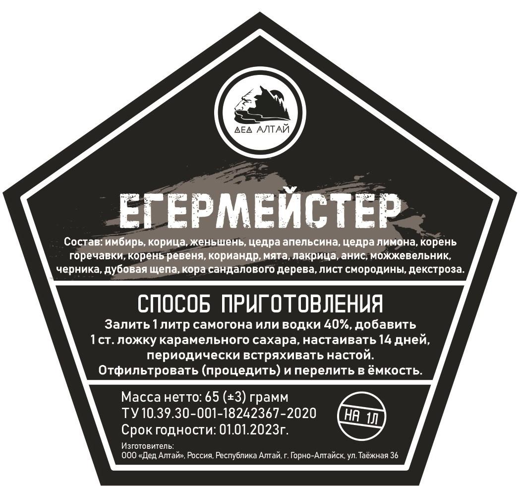 Набор трав и специй Егермейстер (Дед Алтай)